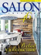 Salon-interior №4 (апрель), 2014