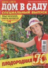Журнал Книга Дом в саду № 1 2014 Специальный выпуск