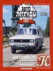 Журнал Книга Автолегенды СССР № 137 май 2014