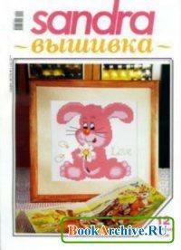 Журнал Sandra - Вышивка. Сандра - Экстра №5 2014