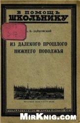 Книга Из далекого прошлого Нижнего Поволжья