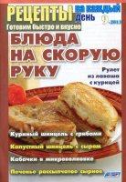 Журнал Рецепты на каждый день. Готовим быстро и вкусно №9 2013