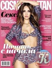 Журнал Книга Cosmopolitan № 9 сентябрь 2014 Украина