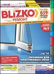 Журнал Ремонт BLIZKO №10 2013 Екатеринбург