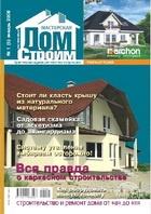 Мастерская. Строим дом. Архив 2008