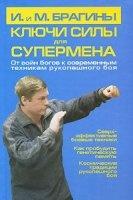 Книга Ключи силы для супермена. От войн богов к современным техникам рукопашного боя pdf 5,9Мб