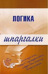 Книга Логика, Шпаргалки, Шадрин Д.А.