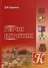 Книга Герои Бурятии