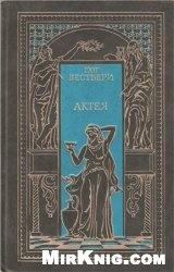 Книга Актея. Последние римляне