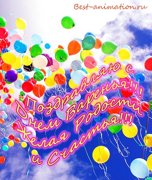 Открытка на День Рождения - Поздравляю с Днем Варенья! Желаю Радости и Счастья!