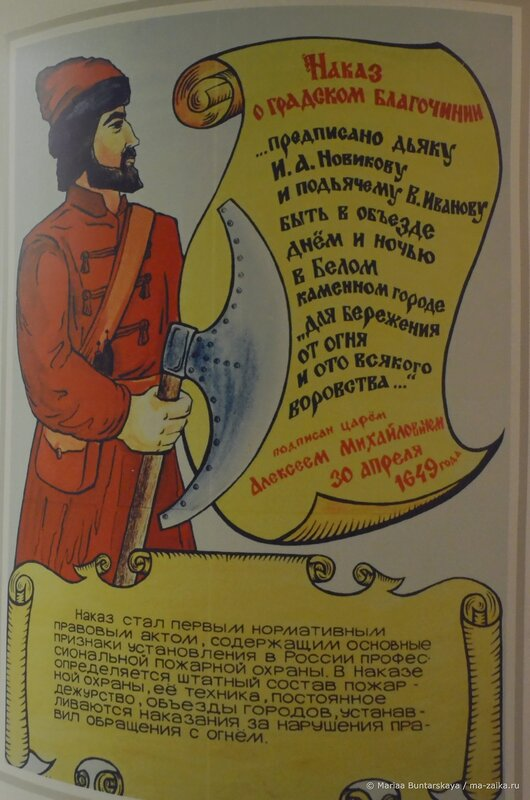Музей МЧС, Саратов, главное управление МЧС по Саратовской области, Соборная площадь, 07, 03 октября 2014 года