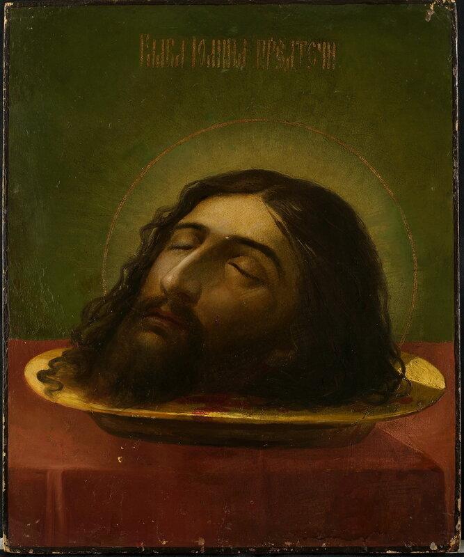 11-е сентября Усекновение главы Пророка, Предтечи и Крестителя Господня Иоанна .