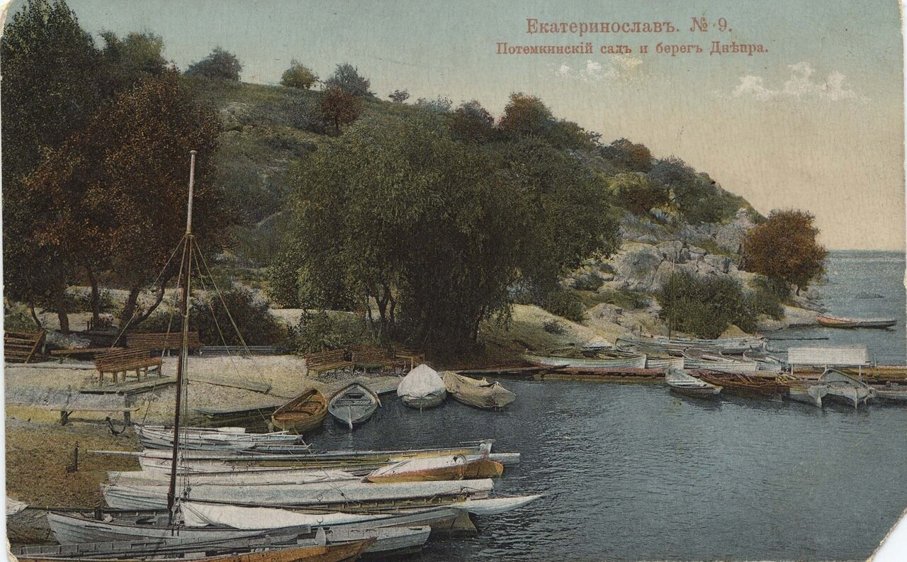 Потемкинский сад и берег Днепра