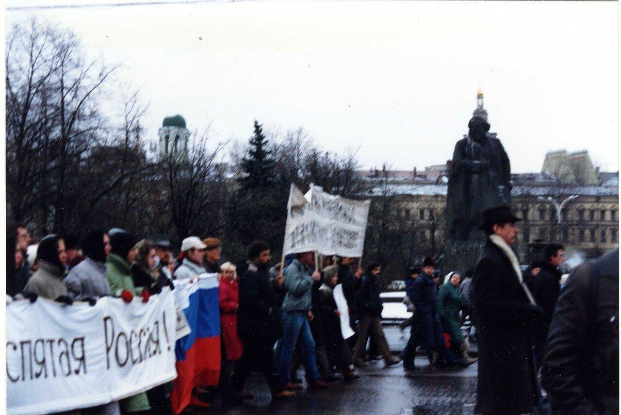 39. Союз демократических сил Митинг 7 ноября в Москве
