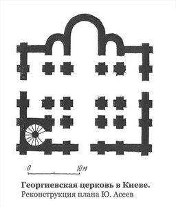 Георгиевская церковь в Киеве, план