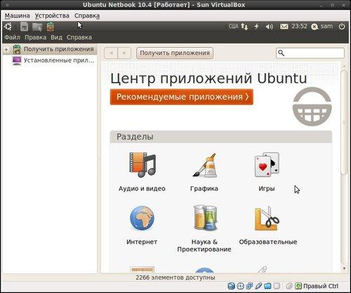Ubuntu Netbook 10.4 [Работает] - Sun VirtualBox_475.jpeg