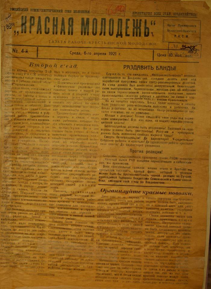Газете «Тихоокеанский комсомолец» — 90 лет!