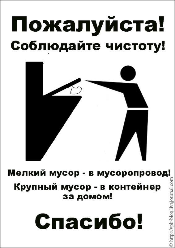 Пожалуйста! Соблюдайте чистоту! Мелкий мусор — в мусоропровод! Крупный мусор — в контейнер за домом! Спасибо!