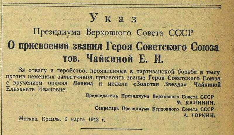 «Известия», 7 марта 1942 года