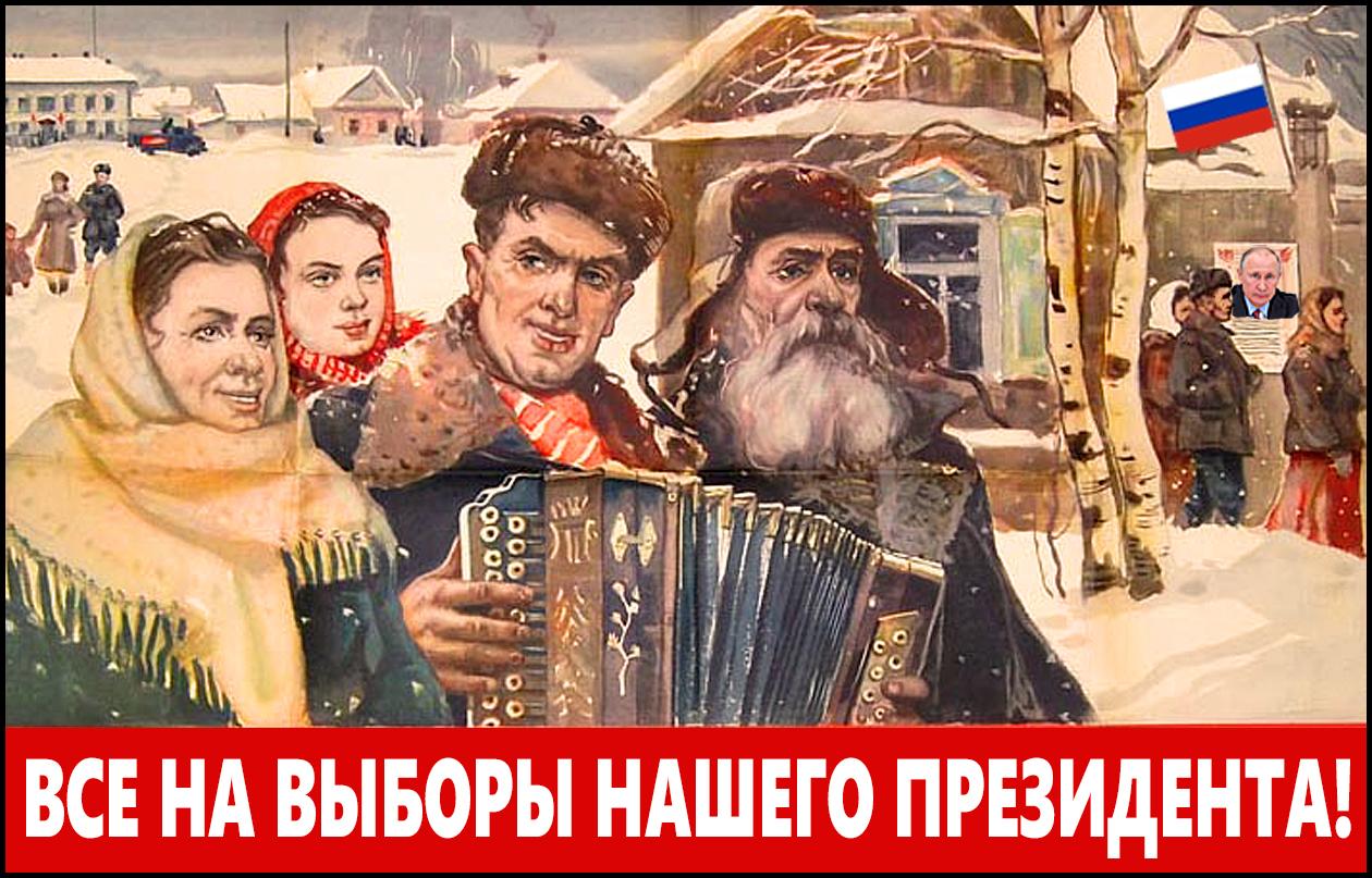 Все на выборы нашего президента! Путин, выборы-2018, выборы, красная рамка-2