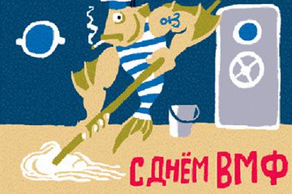 20 октября - День рождения российского военно-морского флота открытки фото рисунки картинки поздравления