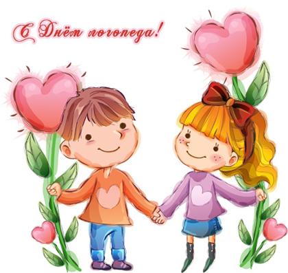 Открытки. Международный день логопеда. Дети с сердечками