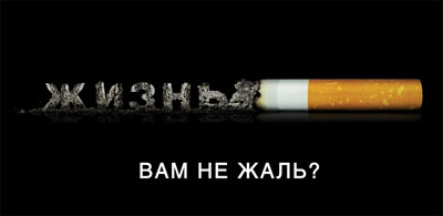 Открытки. Международный день отказа от курения. Жизнь вам не жаль открытки фото рисунки картинки поздравления