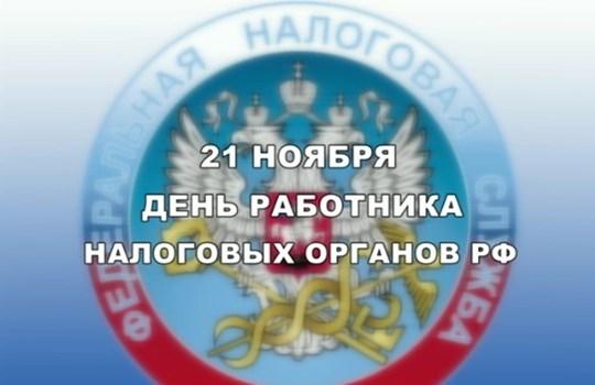 Открытки. С днем работника налоговых органов РФ. 21 ноября!