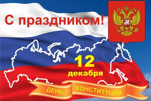 Открытки. С Днем Конституции РФ. Поздравляю вас!