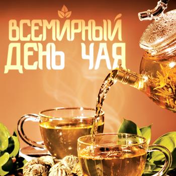 Открытки. Международный день чая. Чай наливается