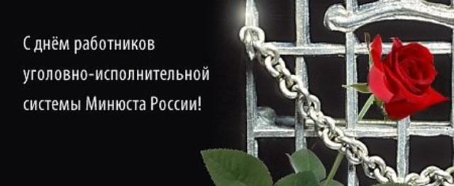 Открытки С Днем работников уголовно-исполнительной системы! Поздравляем вас