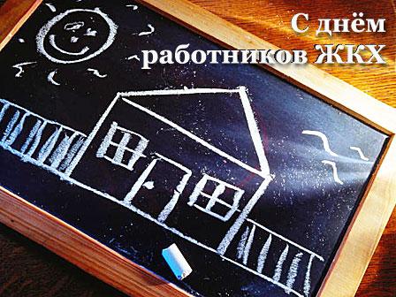 С днем работников ЖКХ! Мелом нарисован дом открытки фото рисунки картинки поздравления