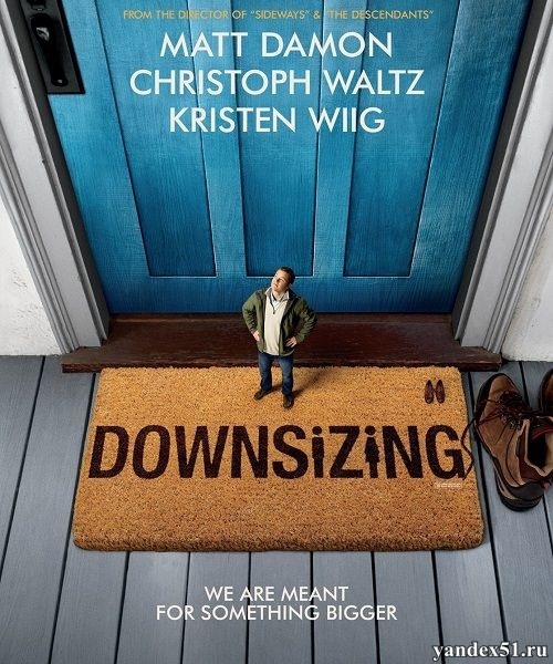 Короче / Downsizing (2017/HDTV/HDTVRip)