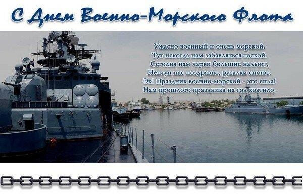 поздравления с днем морского флота короткие проза жизнь