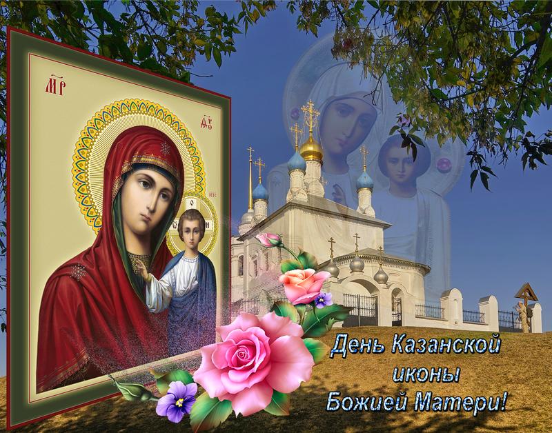 С днем казанской иконы божией матери открытки поздравления, для