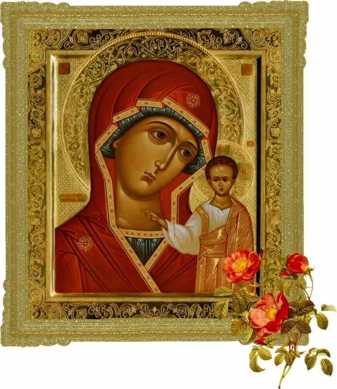 Открытка праздник иконы казанской божьей матери в 2019 году
