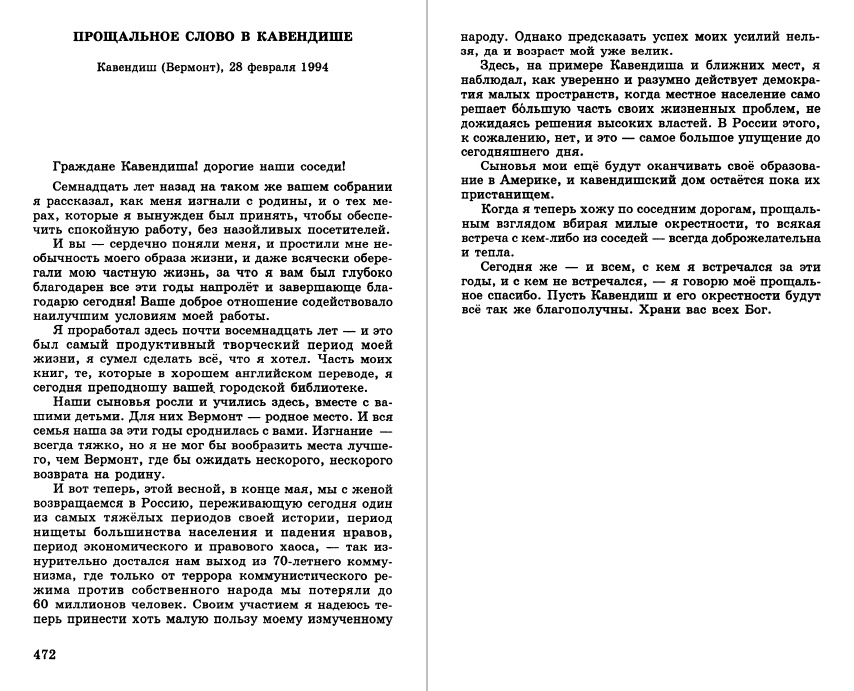 Прощальное Слово в Кавендише (28 февраля 1994)