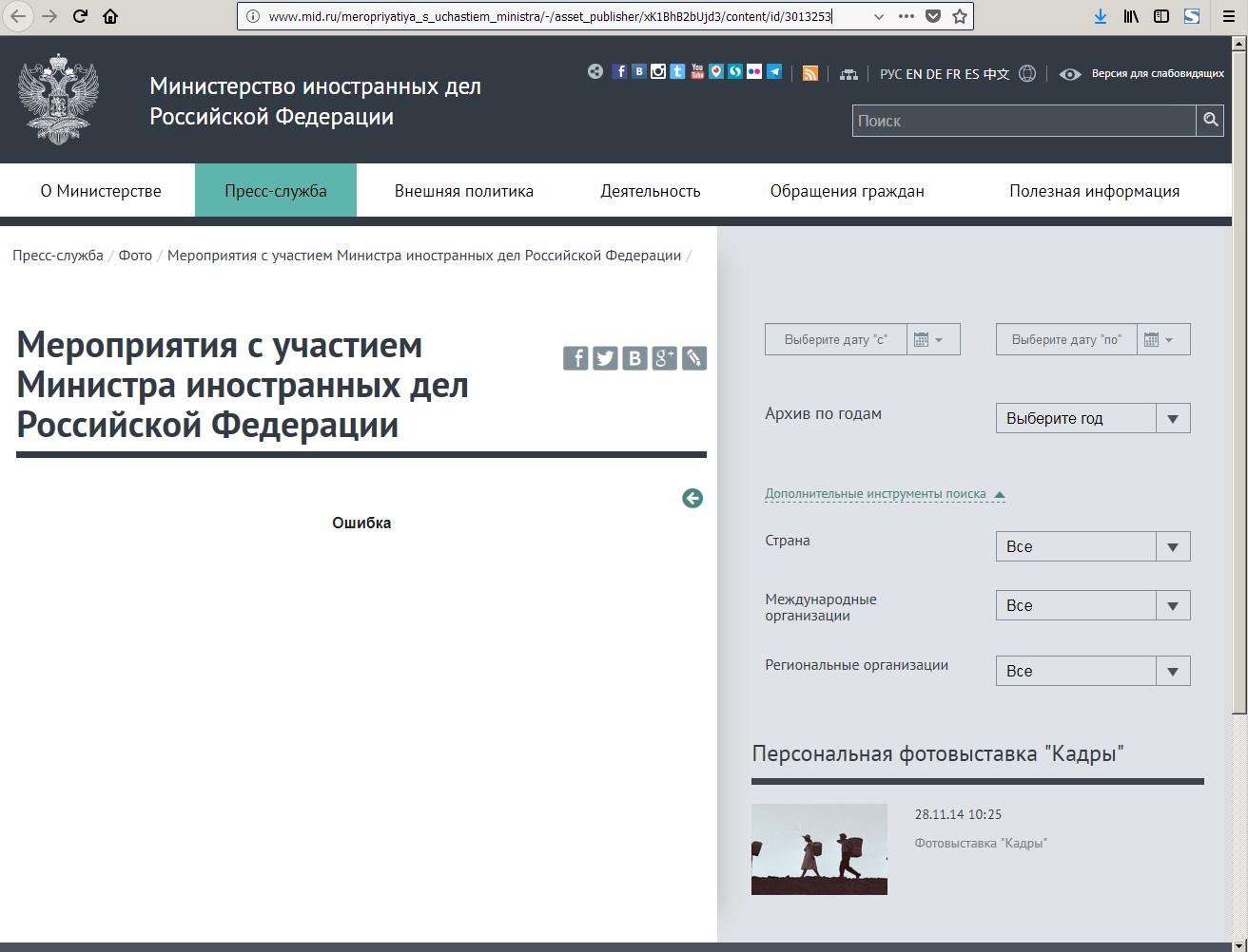 20180219_14-45-Мероприятия с участием Министра иностранных дел Российской Федерации-Ошибка