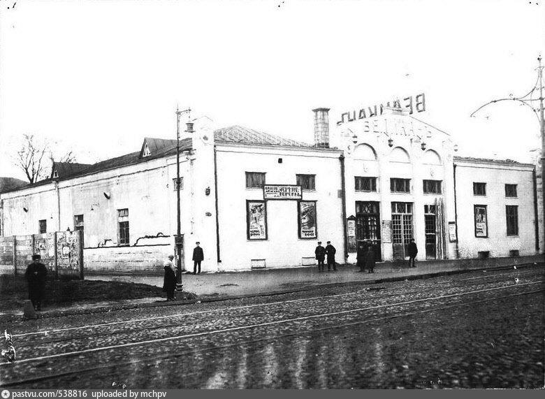 Коровий вал. Кино Великан. 1917...jpg