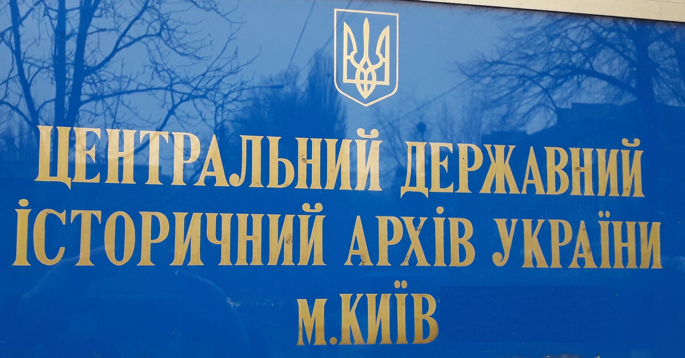 Киев, Украина, Центральный архив
