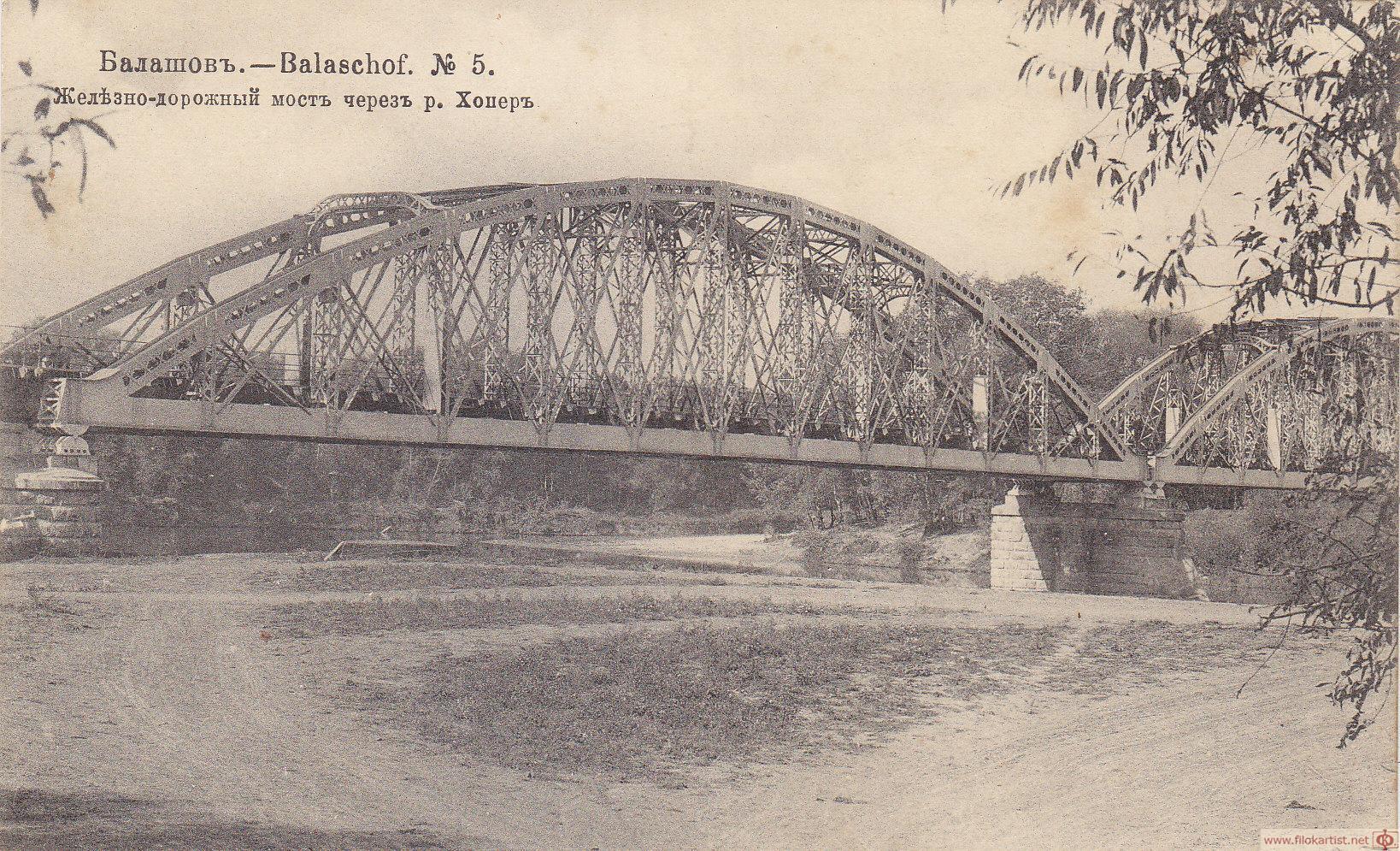 Железнодорожный мост через Хопер