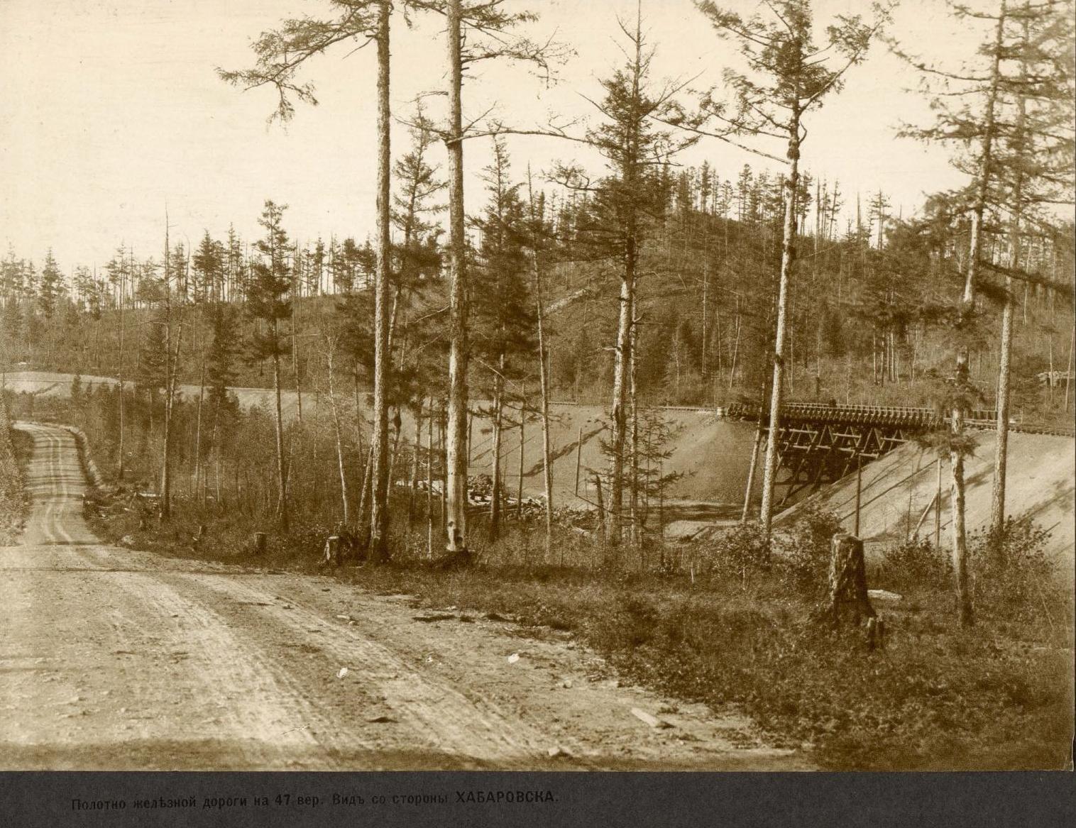 47 верста. Полотно железной дороги со стороны Хабаровска
