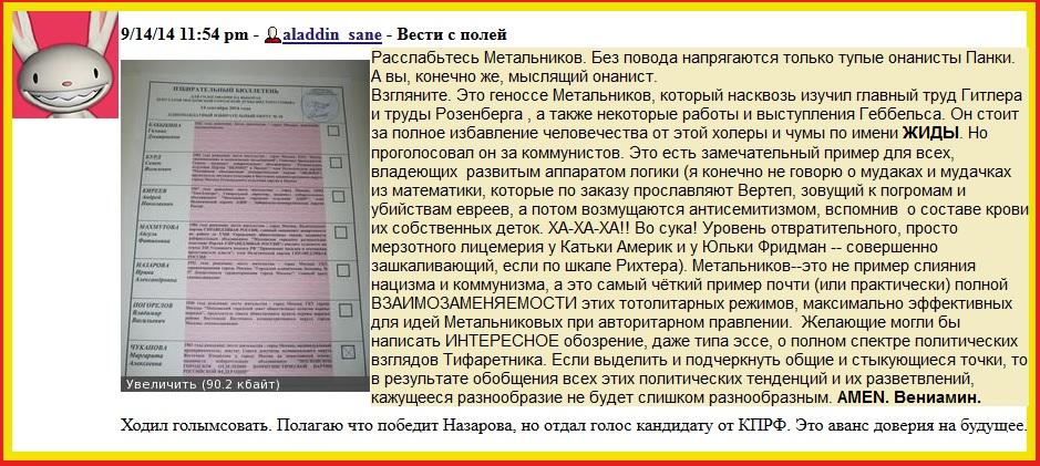 Метальников, Фридман, Америк, Катька, Юлька, Вербицкая, евреи.