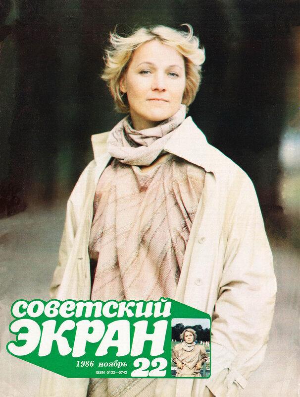 фото ирина слуцка