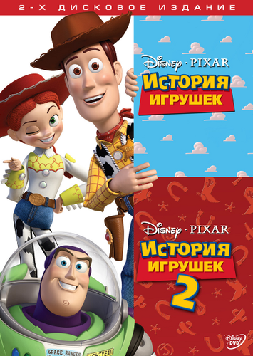 DVD_cover_TOYSTORY12_2D.png