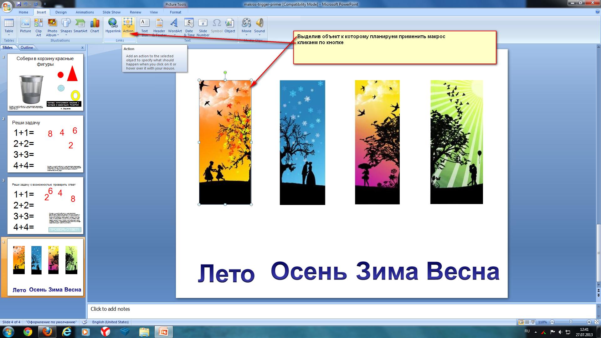 Как сделать в презентации движущуюся картинку