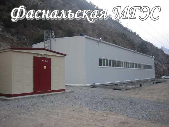 Фаснальская МГЭС.jpg