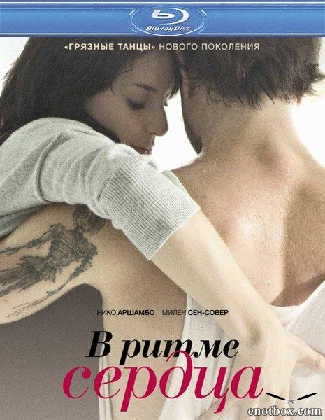 В ритме сердца / Sur le rythme (2011/BDRip/HDRip)
