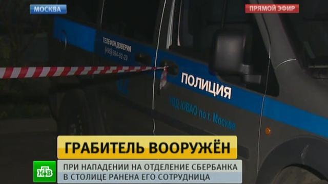 Сберегательный банк наВолгоградском проспекте ограбили на10 млн руб.