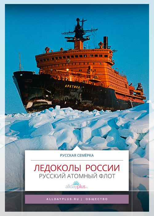 Атомные ледоколы России. История русского флота.    20 фото